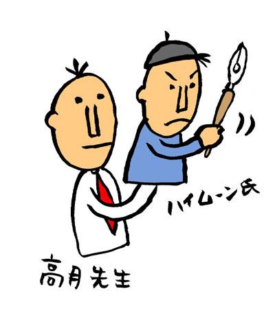highmoon_takatsuki
